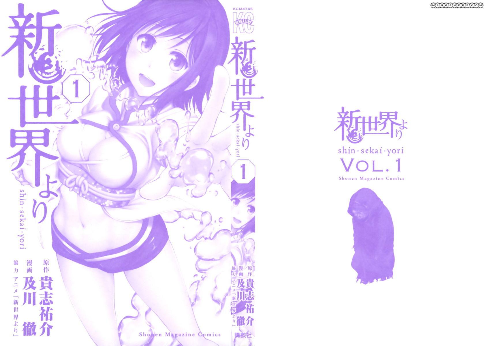 Shin Sekai yori 1 Page 2