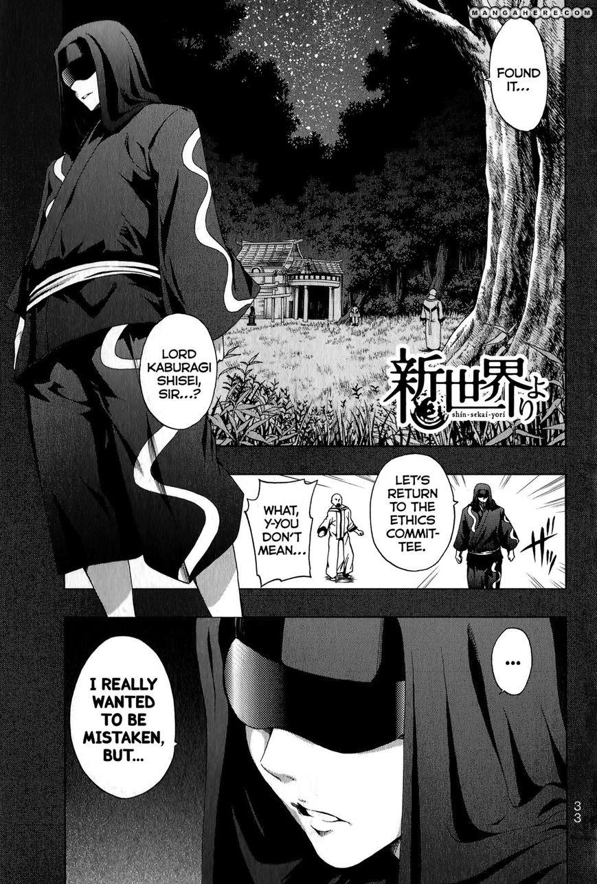 Shin Sekai yori 6 Page 1