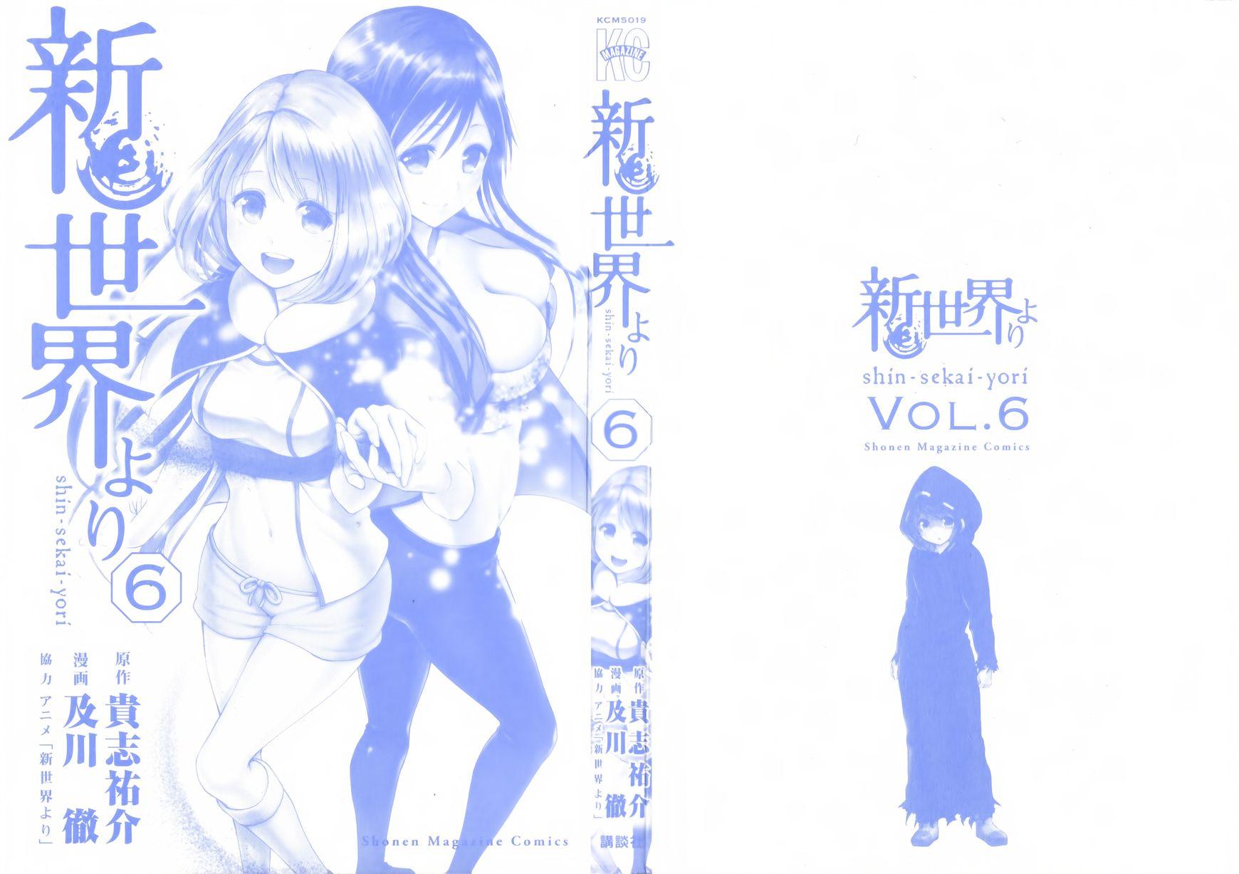 Shin Sekai yori 20 Page 2