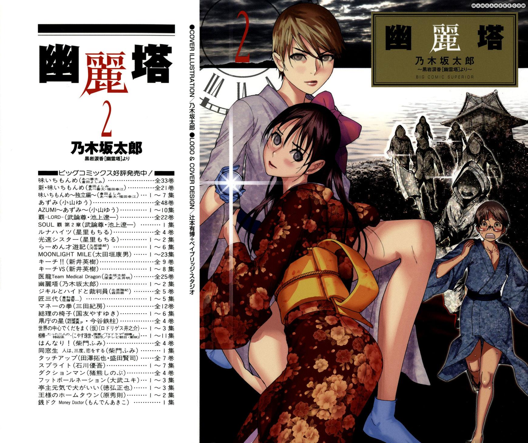 Yuureitou 9 Page 3