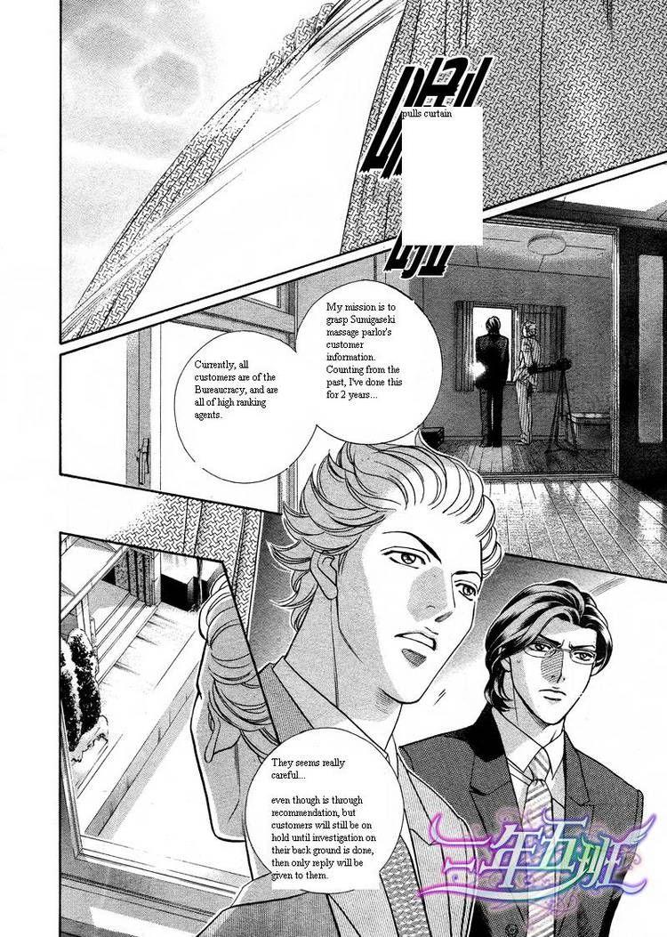 Spiritual Police 3 Page 2