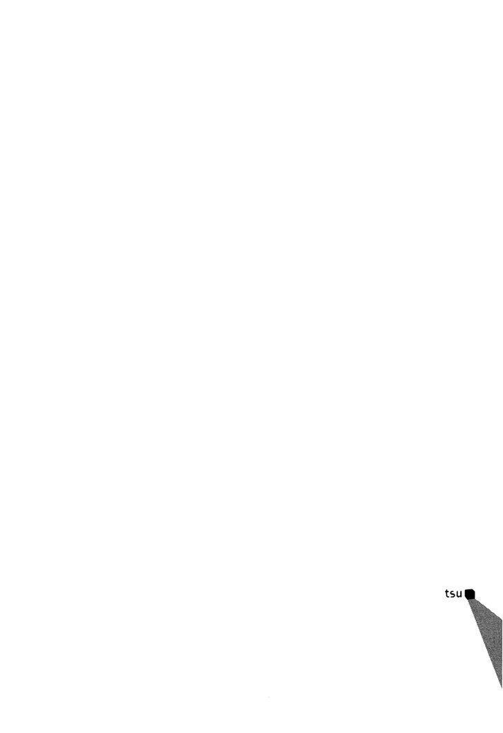 Ibitsu (OKADA Kazuto) 7 Page 1