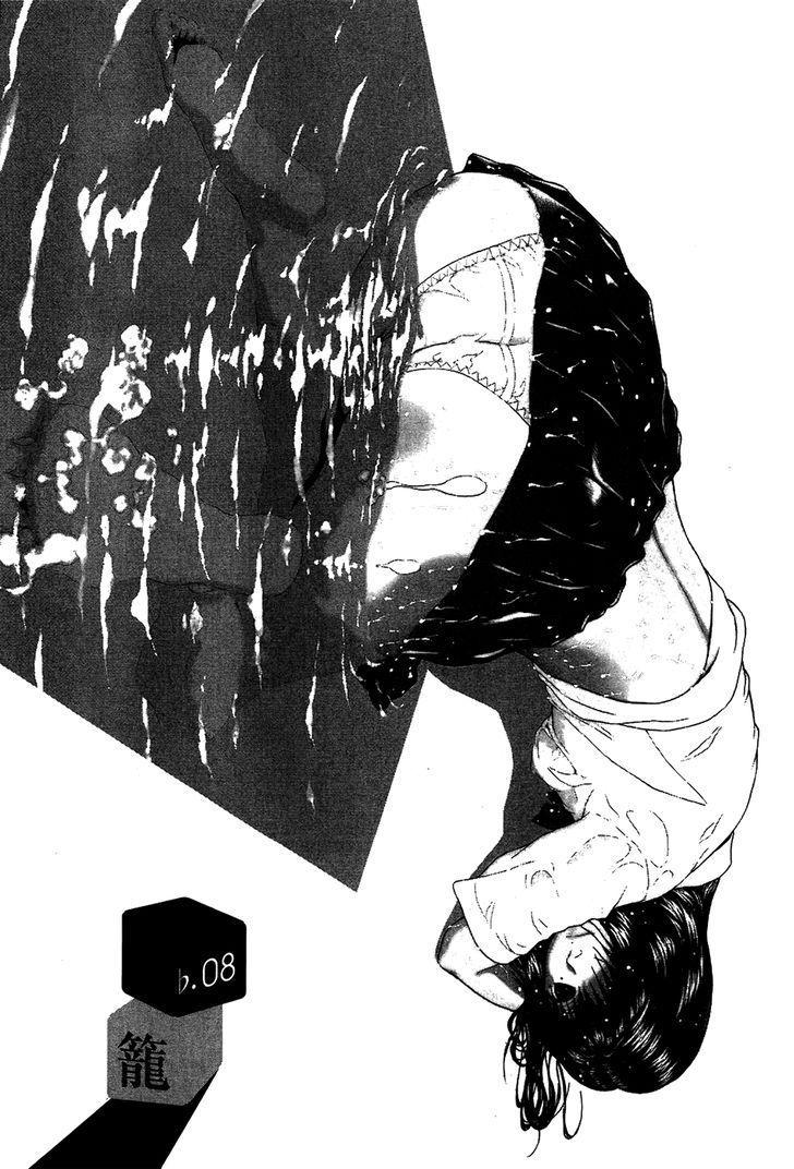 Ibitsu (OKADA Kazuto) 8 Page 1