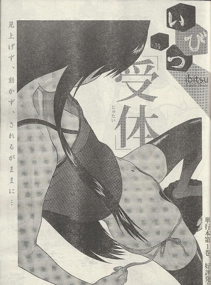Ibitsu (OKADA Kazuto) 19 Page 2