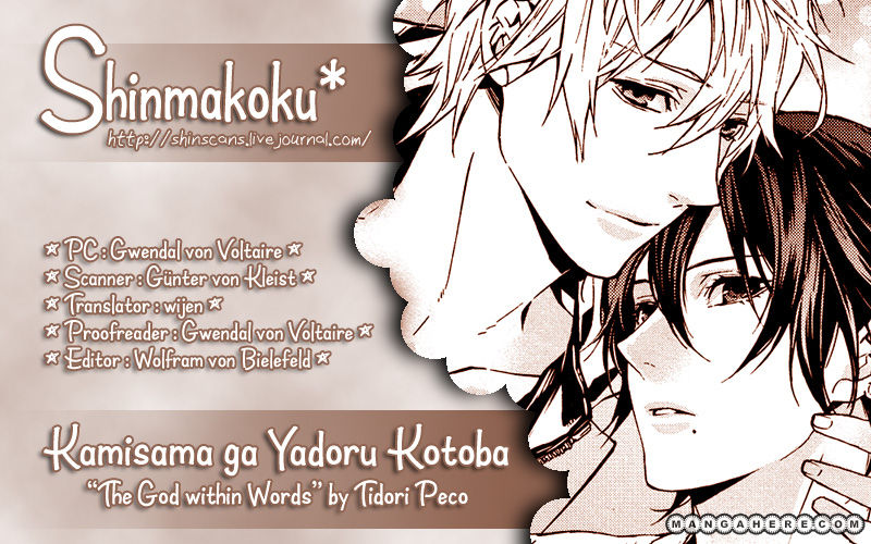 Kamisama ga Yadoru Kotoba 1 Page 1