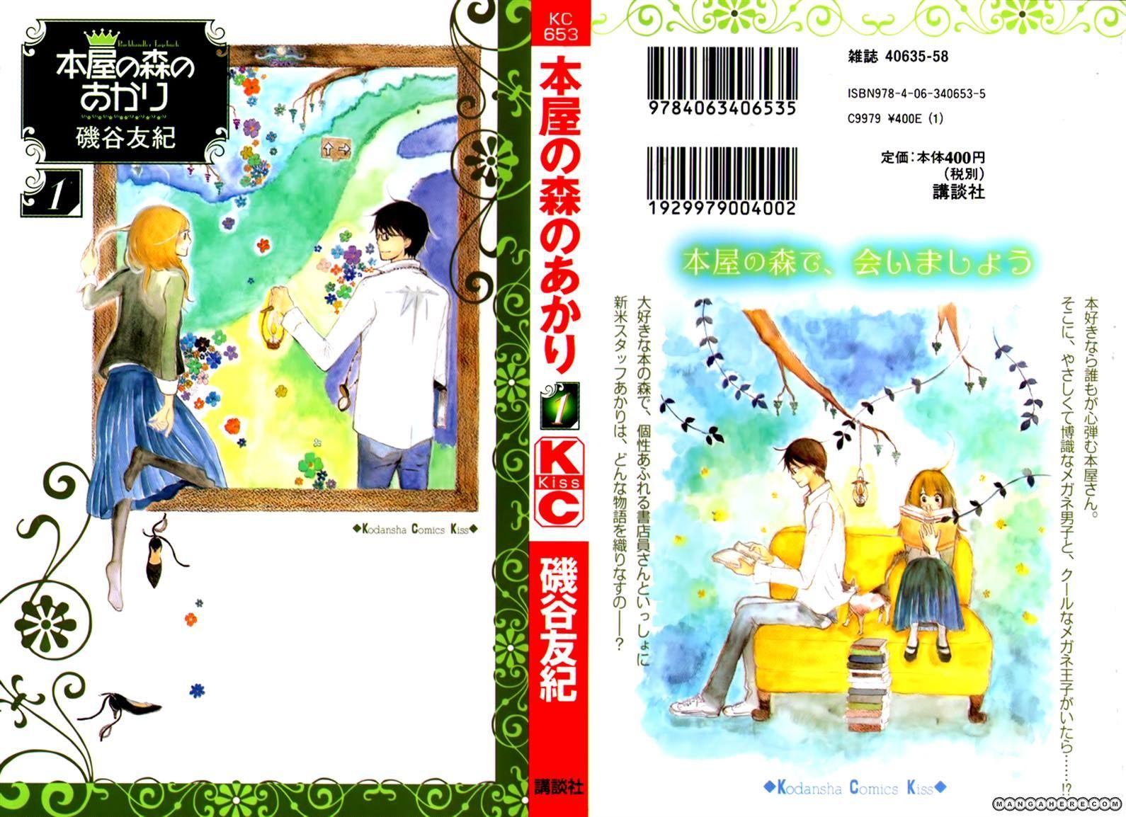 Honya no Mori no Akari 1 Page 2