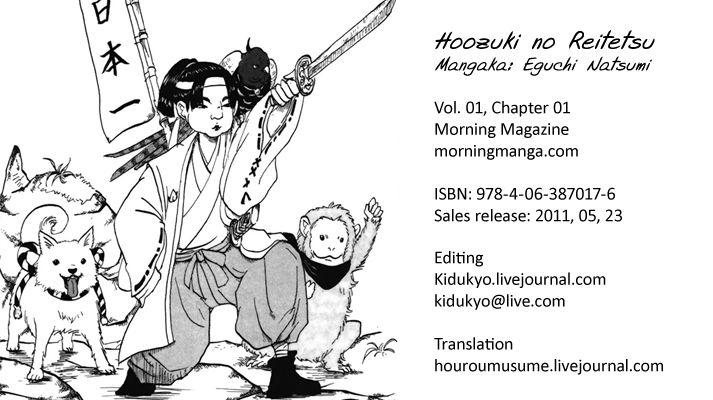 Hoozuki no Reitetsu 1 Page 1