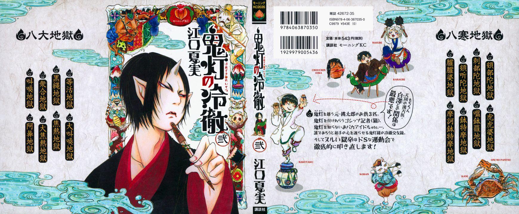 Hoozuki no Reitetsu 7 Page 1
