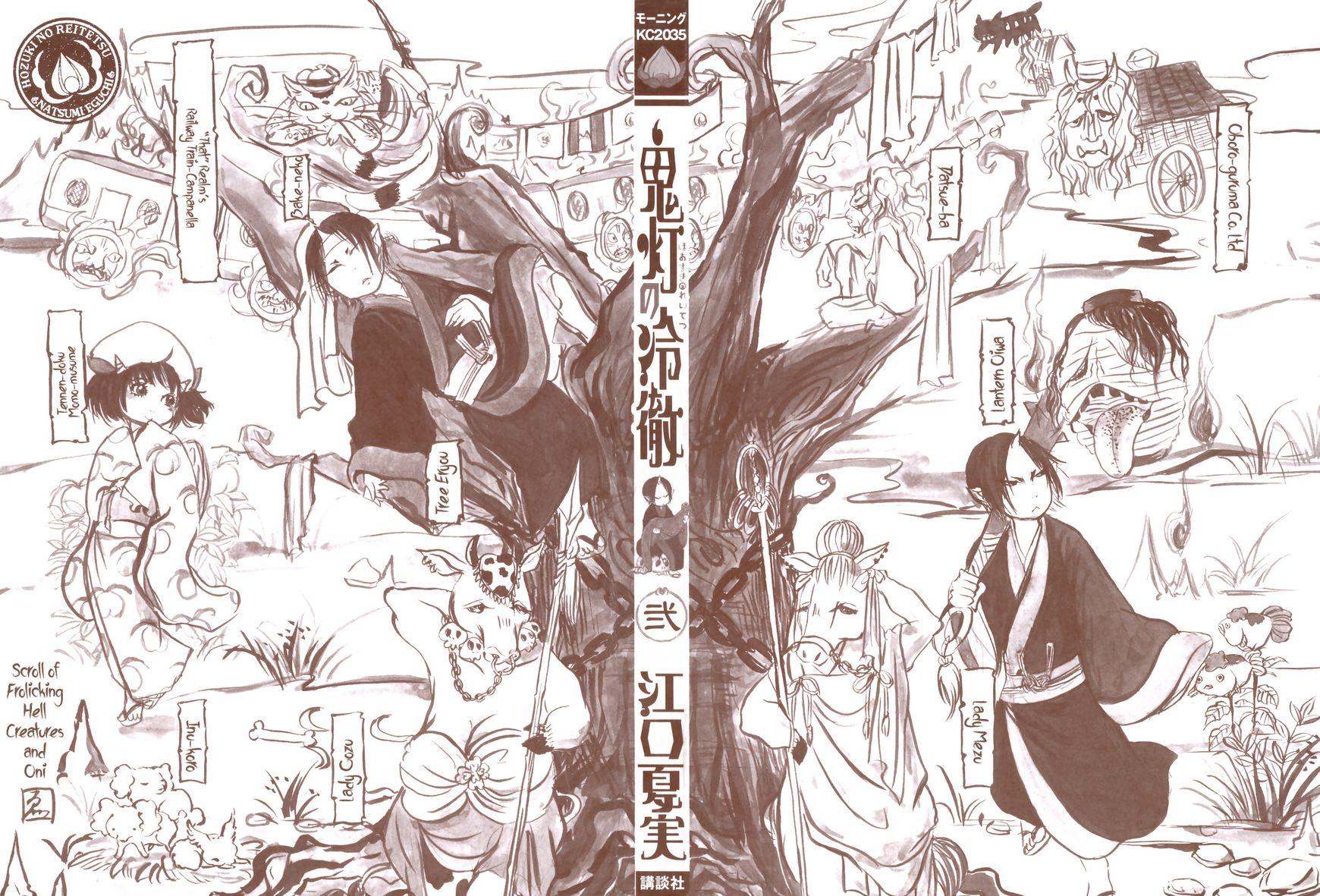Hoozuki no Reitetsu 7 Page 2