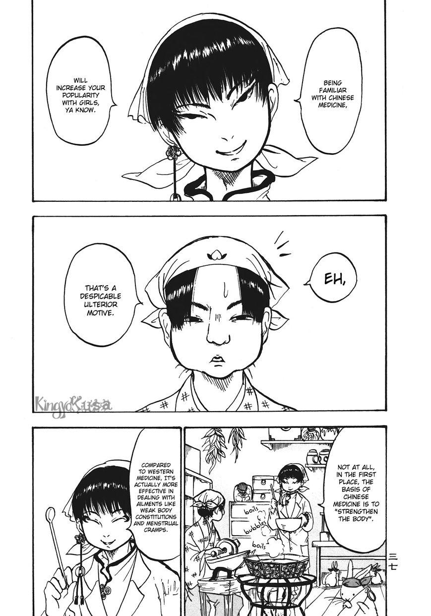 Hoozuki no Reitetsu 9 Page 1