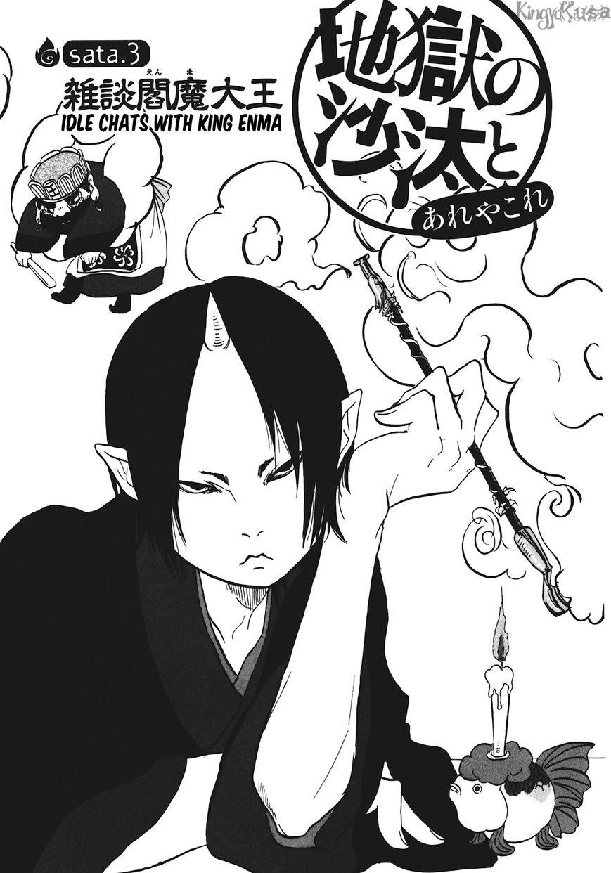 Hoozuki no Reitetsu 12.2 Page 1