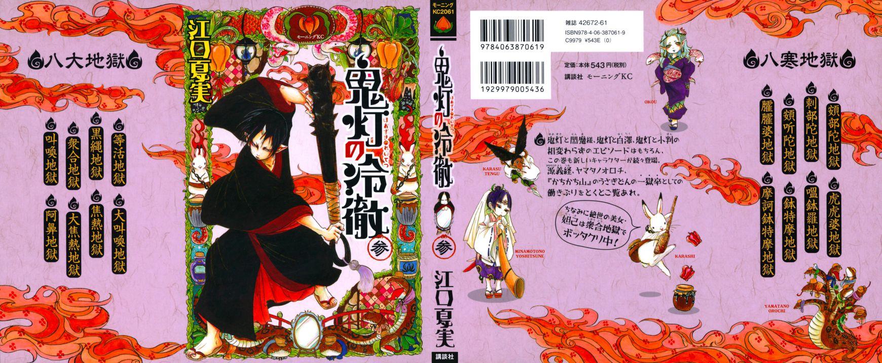 Hoozuki no Reitetsu 13 Page 2
