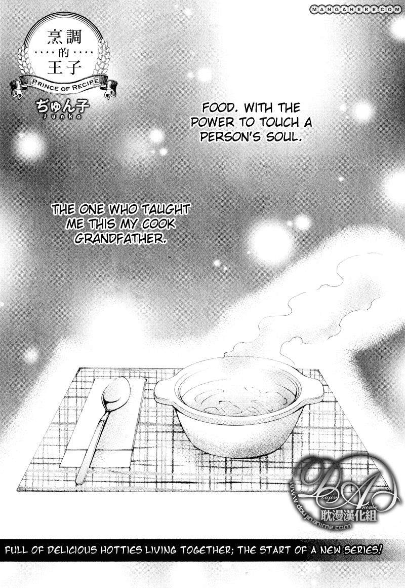 Recipe no Oujisama 1 Page 1