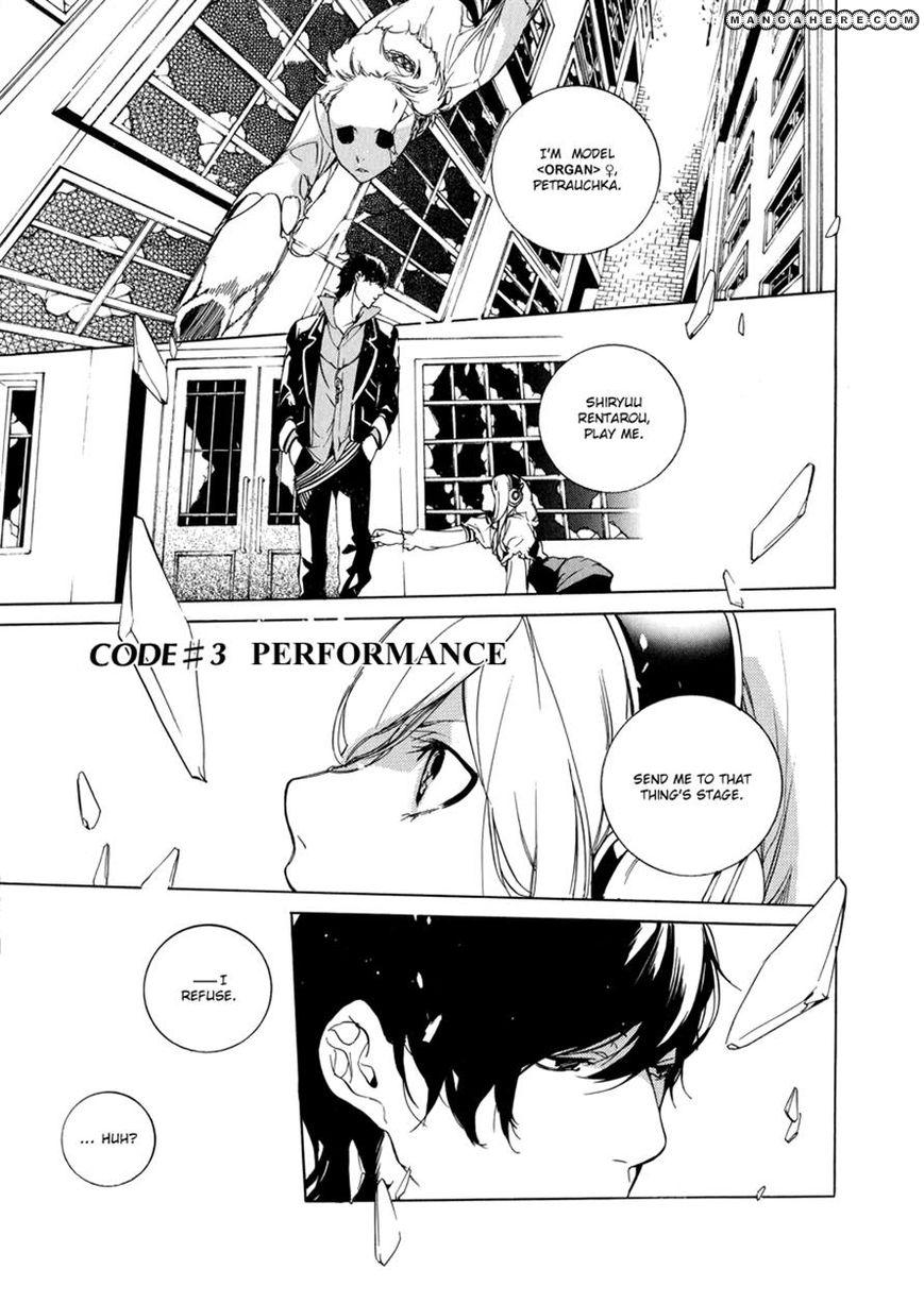 Chouritsu Houmuru Zyklus;Code 3 Page 1