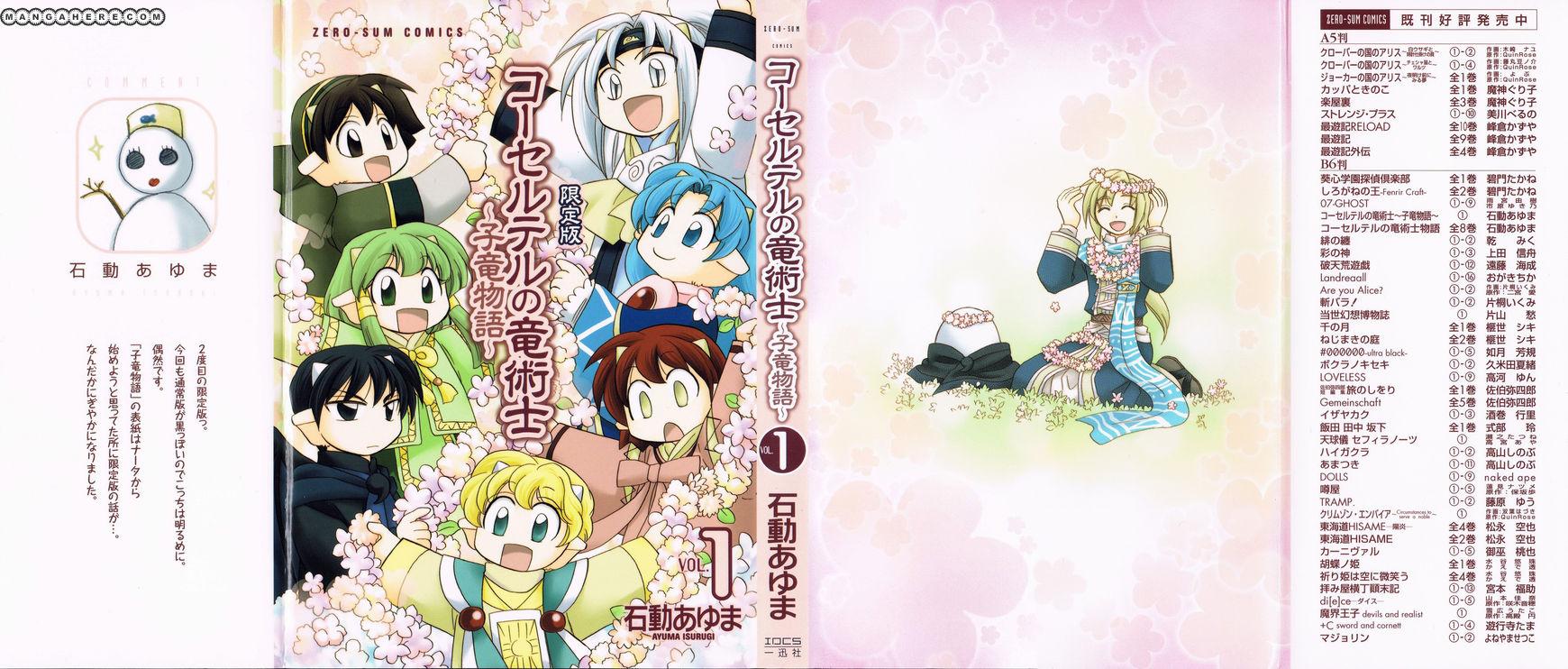Corseltel no Ryuujutsushi - Koryuu Monogatari 1 Page 1