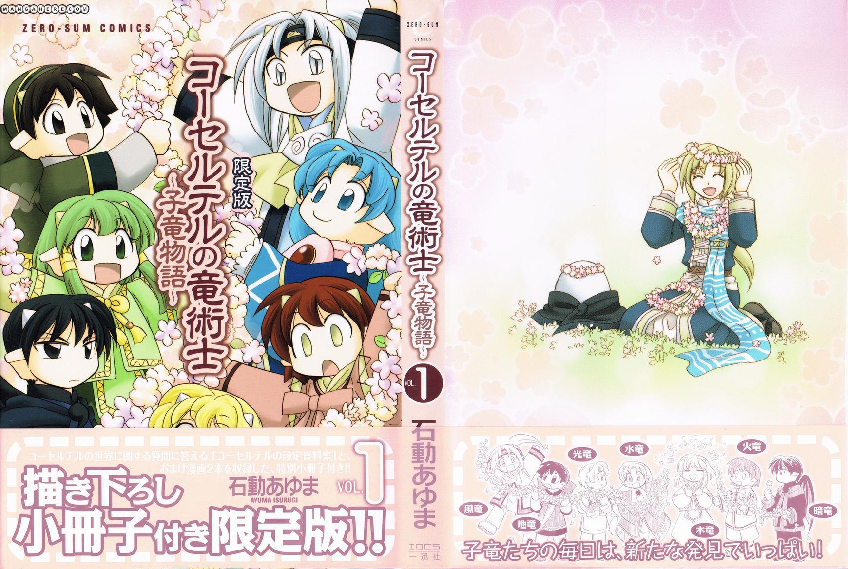 Corseltel no Ryuujutsushi - Koryuu Monogatari 1 Page 2