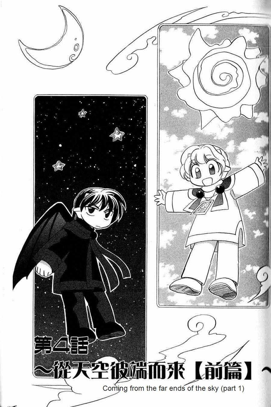 Corseltel no Ryuujutsushi - Koryuu Monogatari 4 Page 1