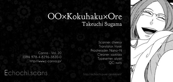 ○○×Kokuhaku×Ore 1 Page 1