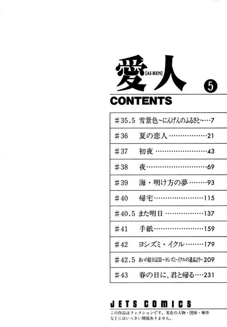 Ai-Ren 35.2 Page 2