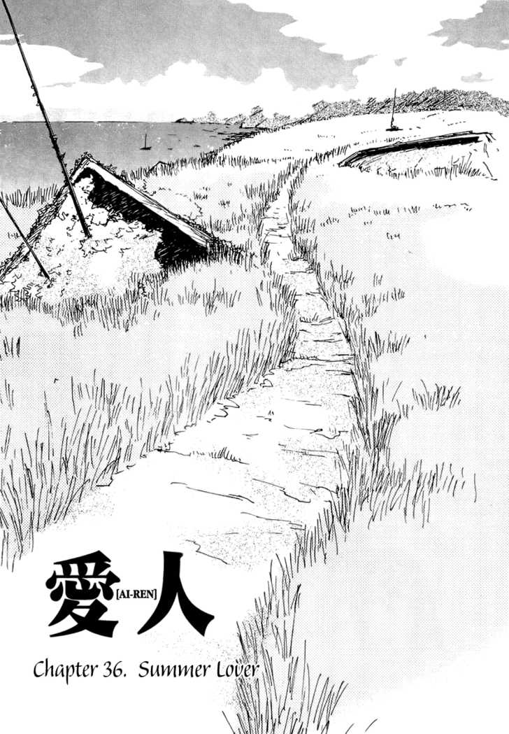 Ai-Ren 36 Page 1