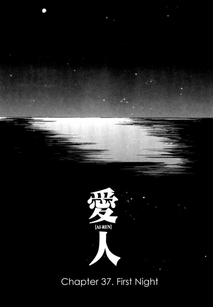 Ai-Ren 37 Page 1