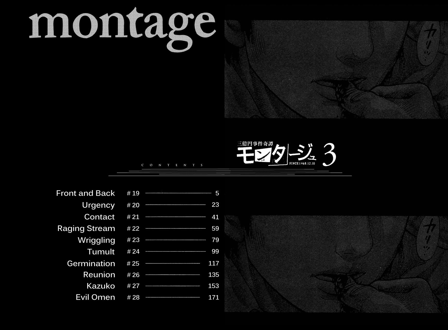 Montage (WATANABE Jun) 19 Page 3