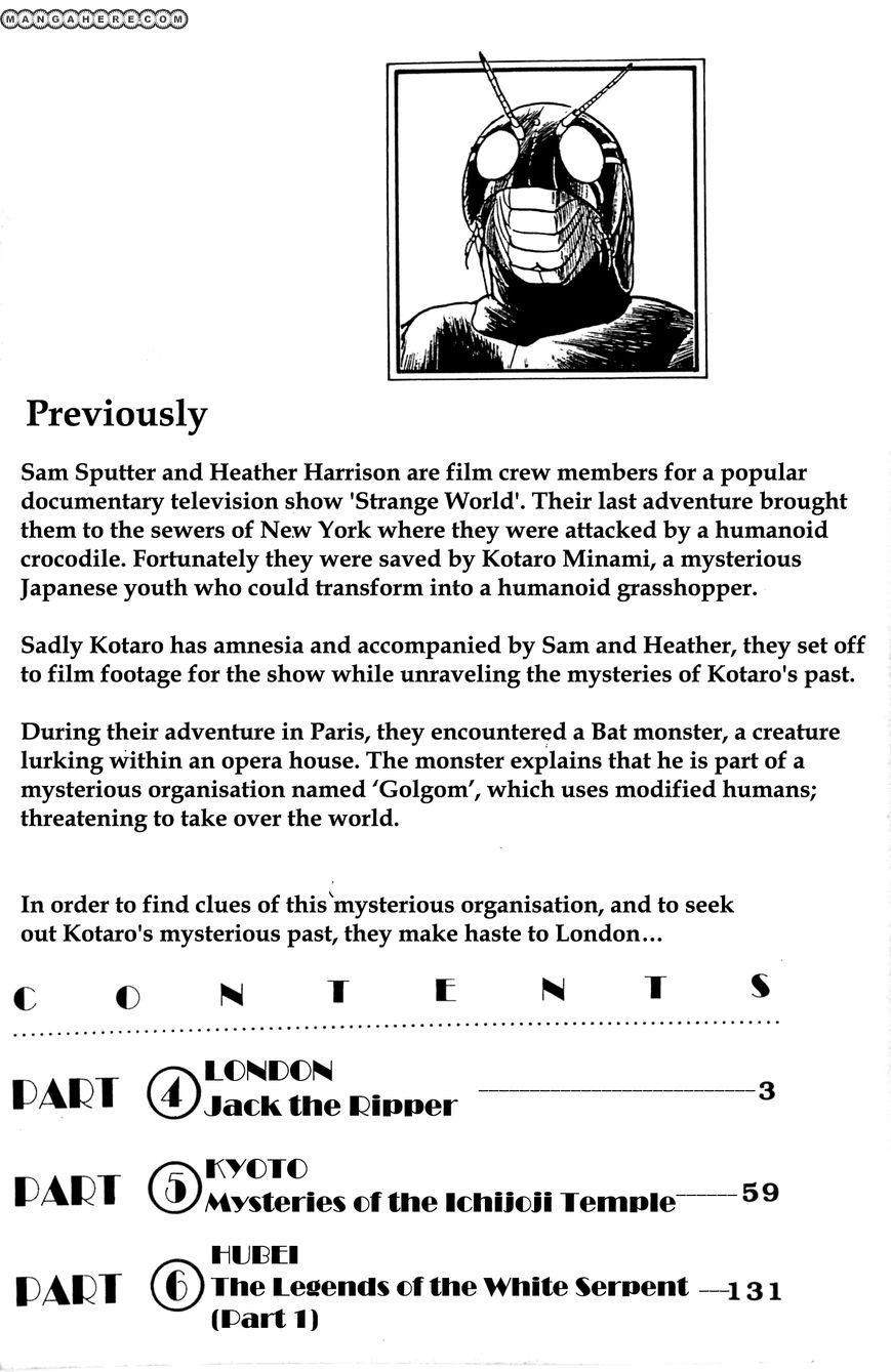 Kamen Rider Black 4 Page 3