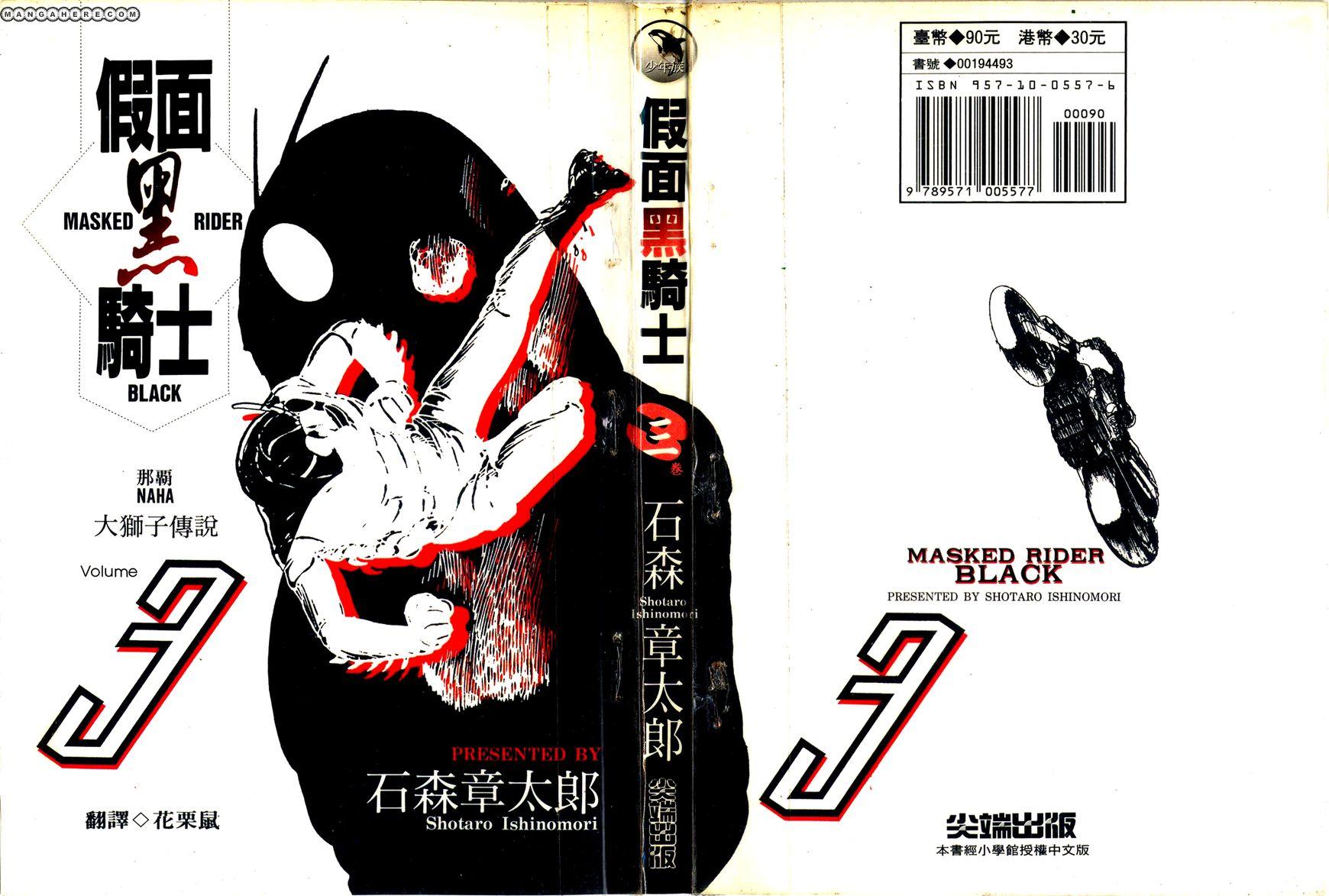 Kamen Rider Black 7 Page 1