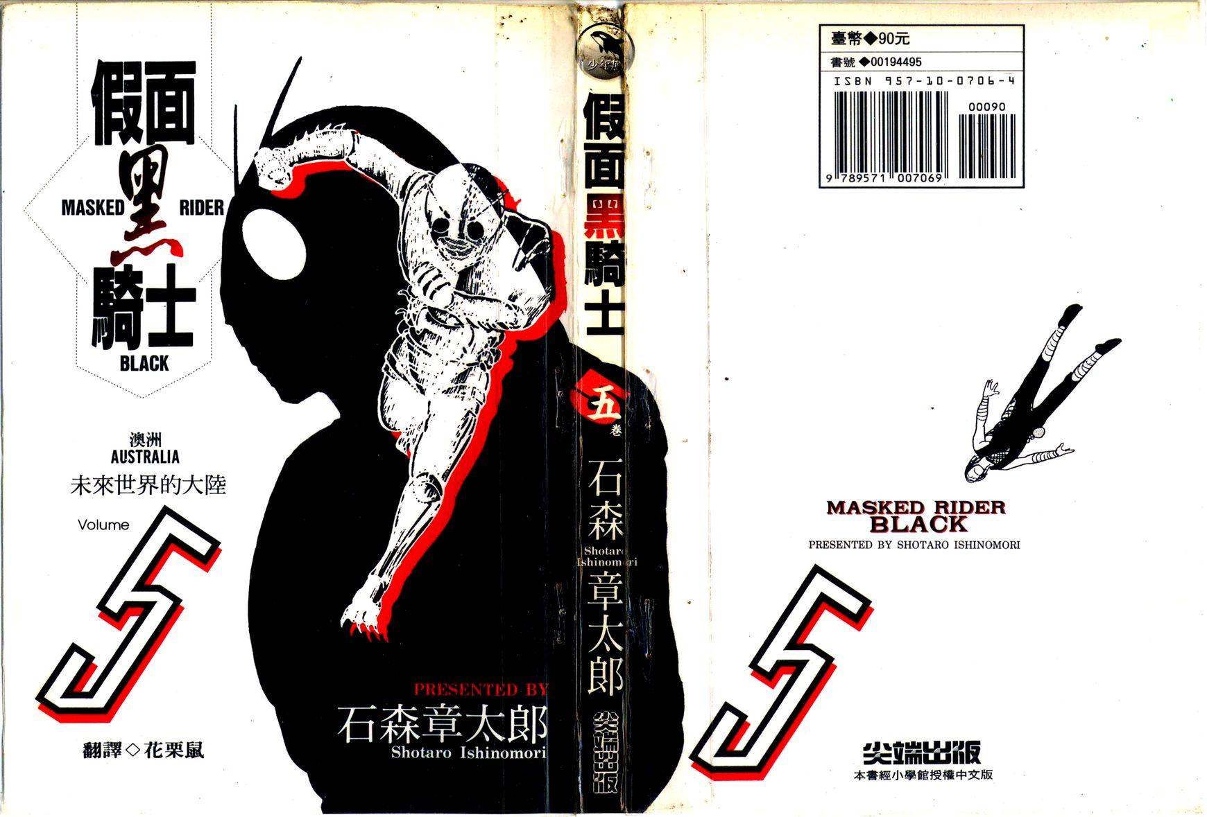 Kamen Rider Black 11.2 Page 1