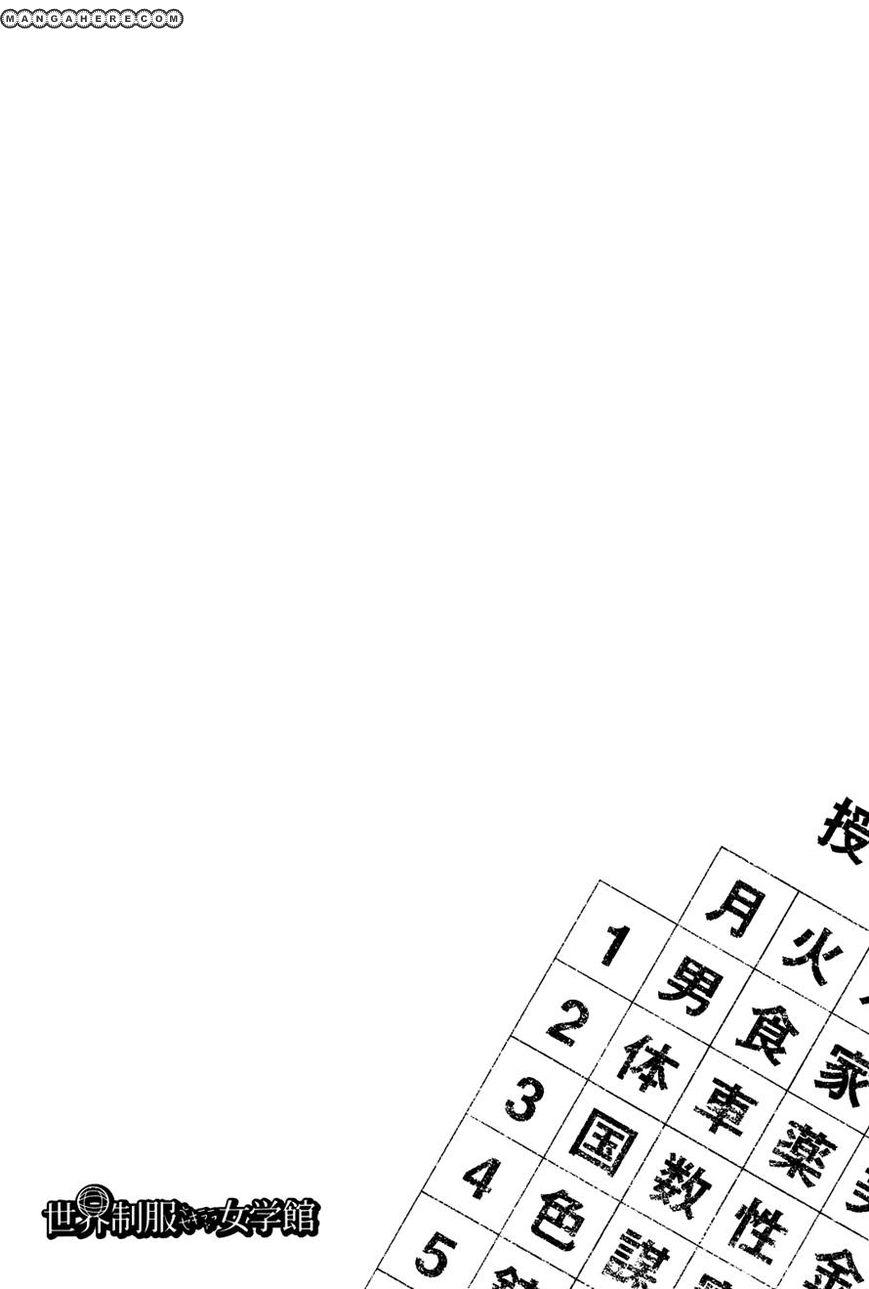 Sekai Seifuku Sekirara Jogakkan 10 Page 1