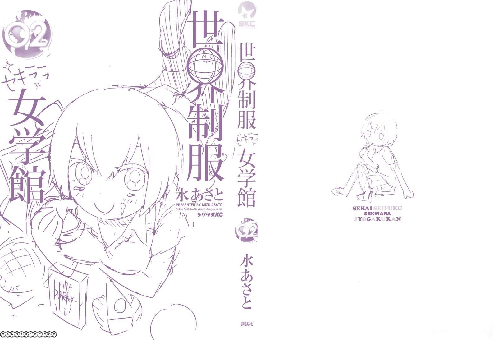Sekai Seifuku Sekirara Jogakkan 11 Page 2