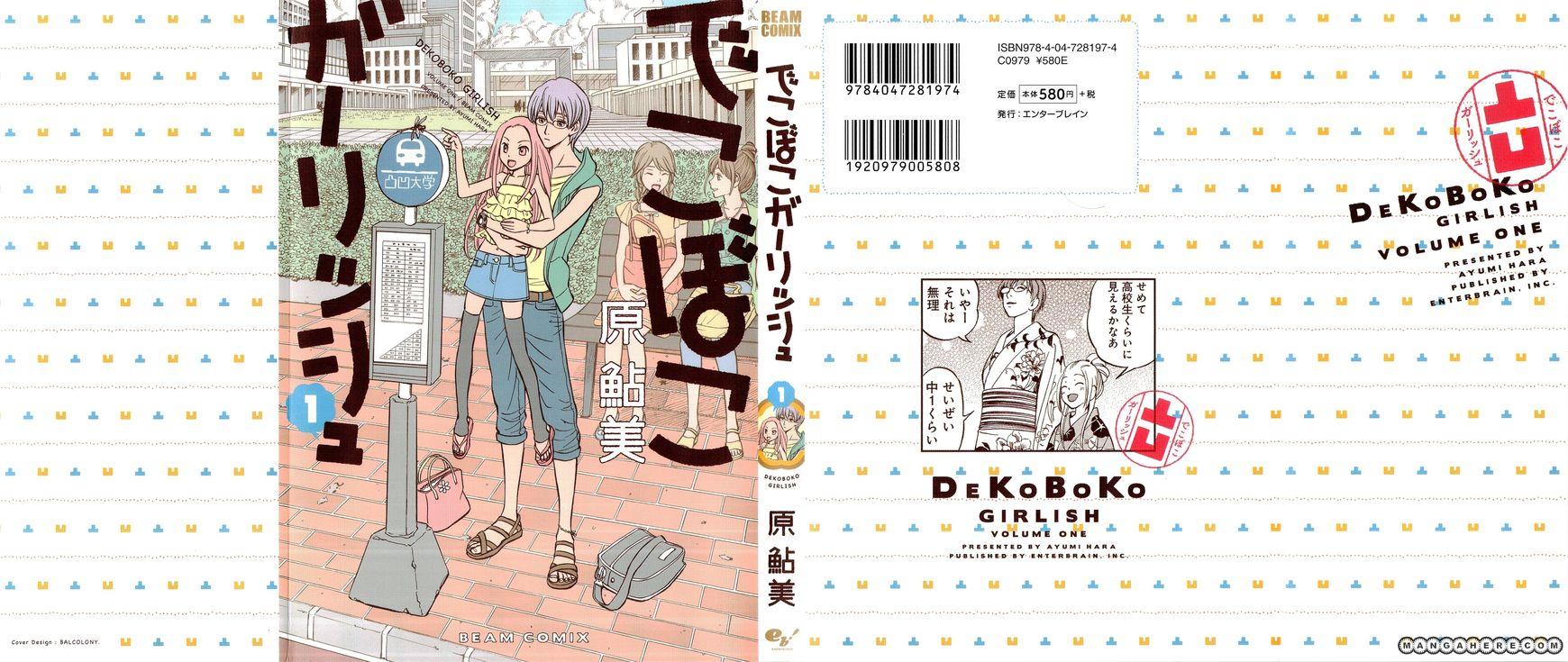 Dekoboko Girlish 0 Page 1