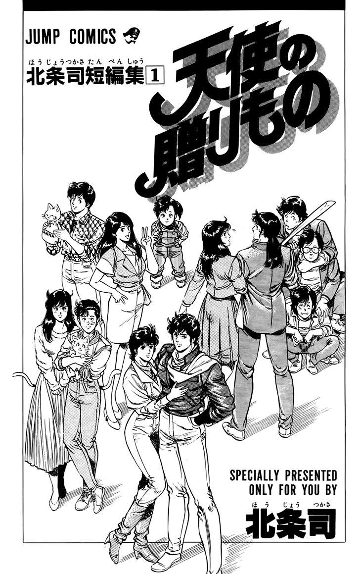 Tenshi no Okurimono 1 Page 4