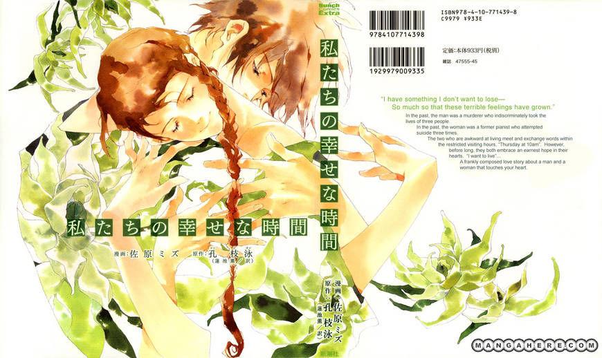 Watashitachi no Shiawase na Jikan 1 Page 1