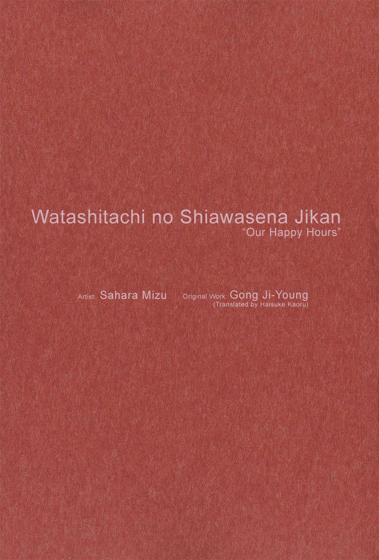 Watashitachi no Shiawase na Jikan 1 Page 3