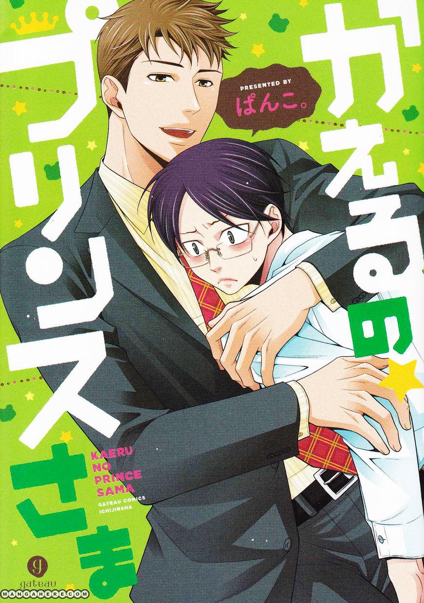 Kaeru no Prince-sama 1 Page 1