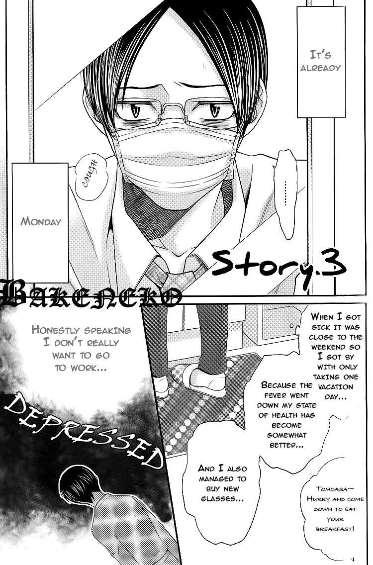 Kaeru no Prince-sama 3 Page 2