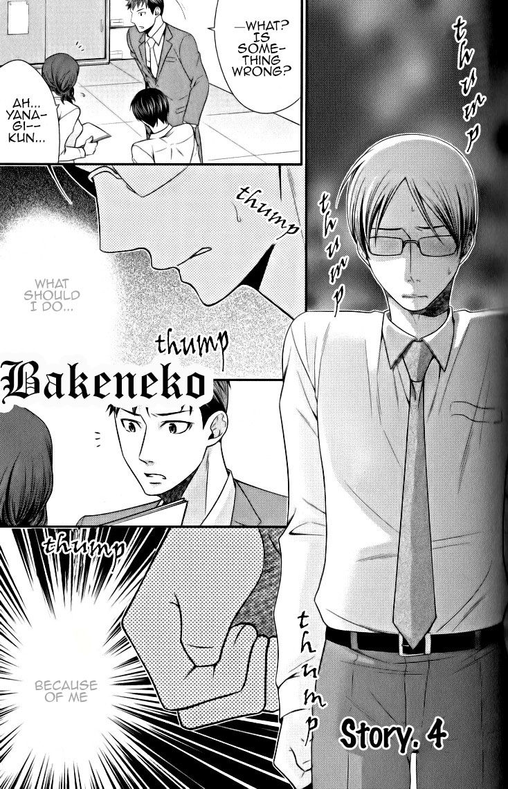 Kaeru no Prince-sama 4 Page 2