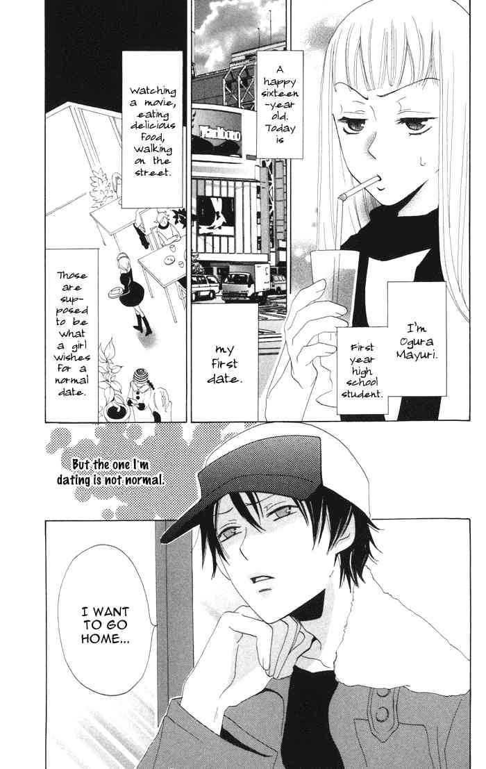 Akuma to Dolce 4 Page 2