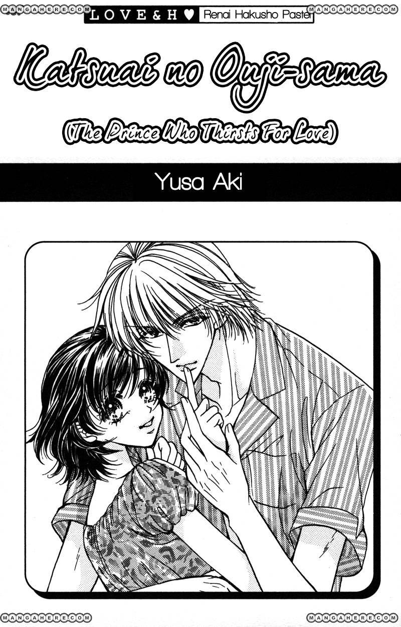 Katsuai no Ouji-sama 1 Page 3
