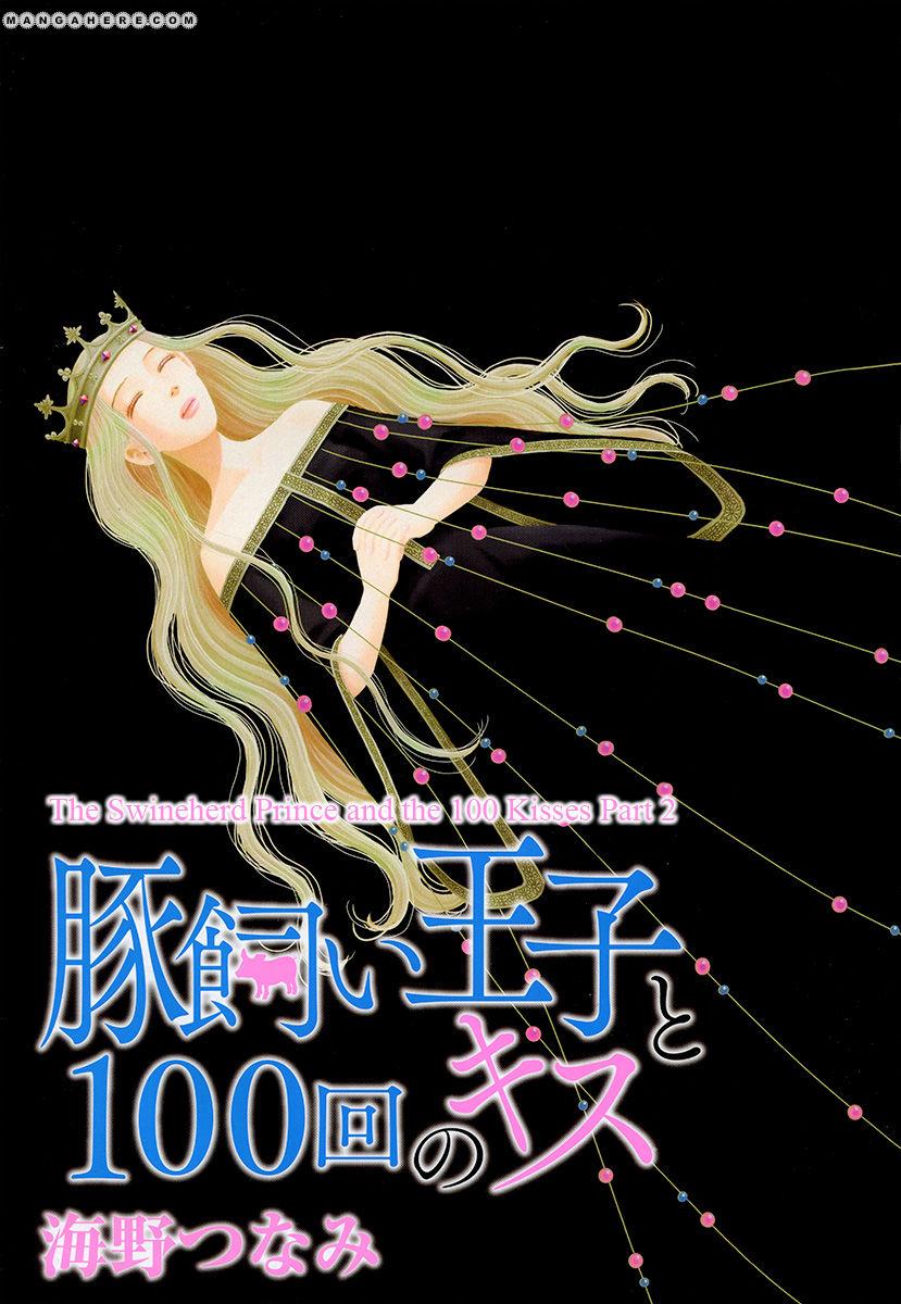 Butakai Ouji to 100 Kai no Kiss 2 Page 3