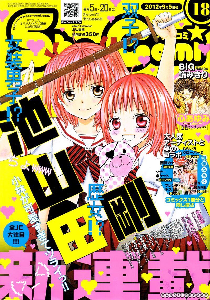 Kobayashi ga Kawai Sugite Tsurai!! 1 Page 4