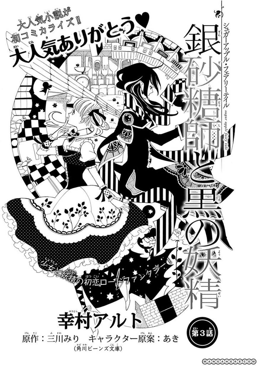 Ginzatoushi to Kuro no Yousei - Sugar Apple Fairytale 3 Page 2