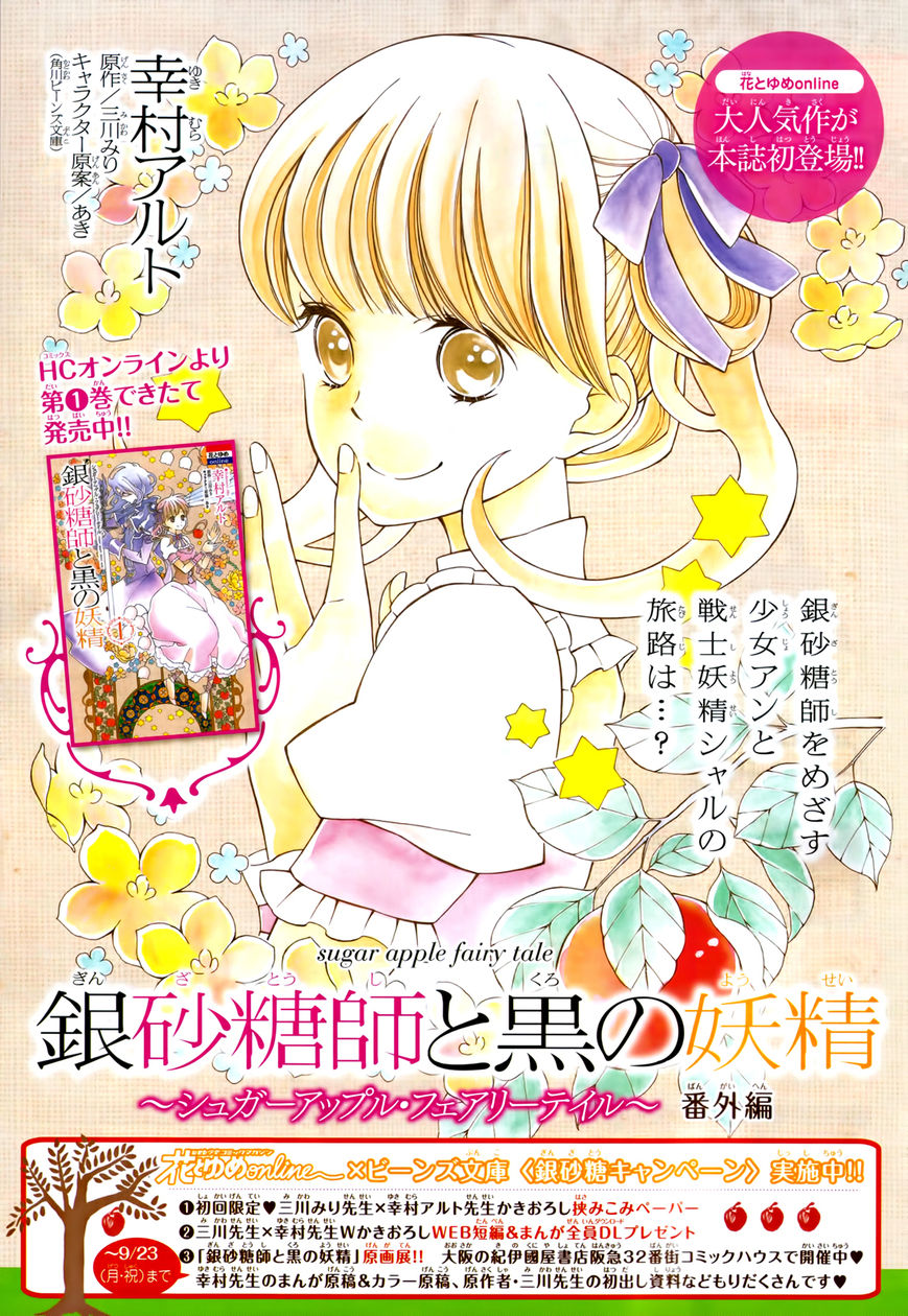 Ginzatoushi to Kuro no Yousei - Sugar Apple Fairytale 5.5 Page 2