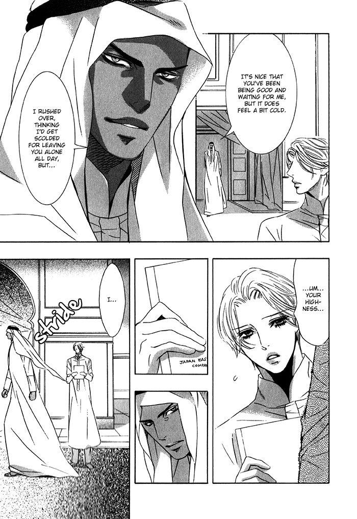 Nessa no Kusari 3 Page 12