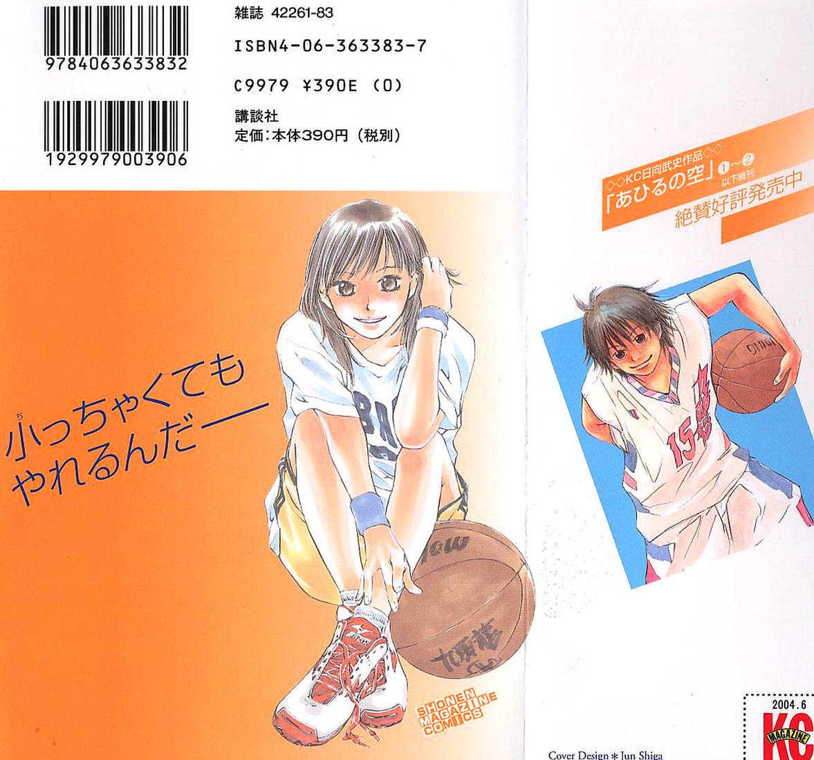 Ahiru no Sora 5 Page 4