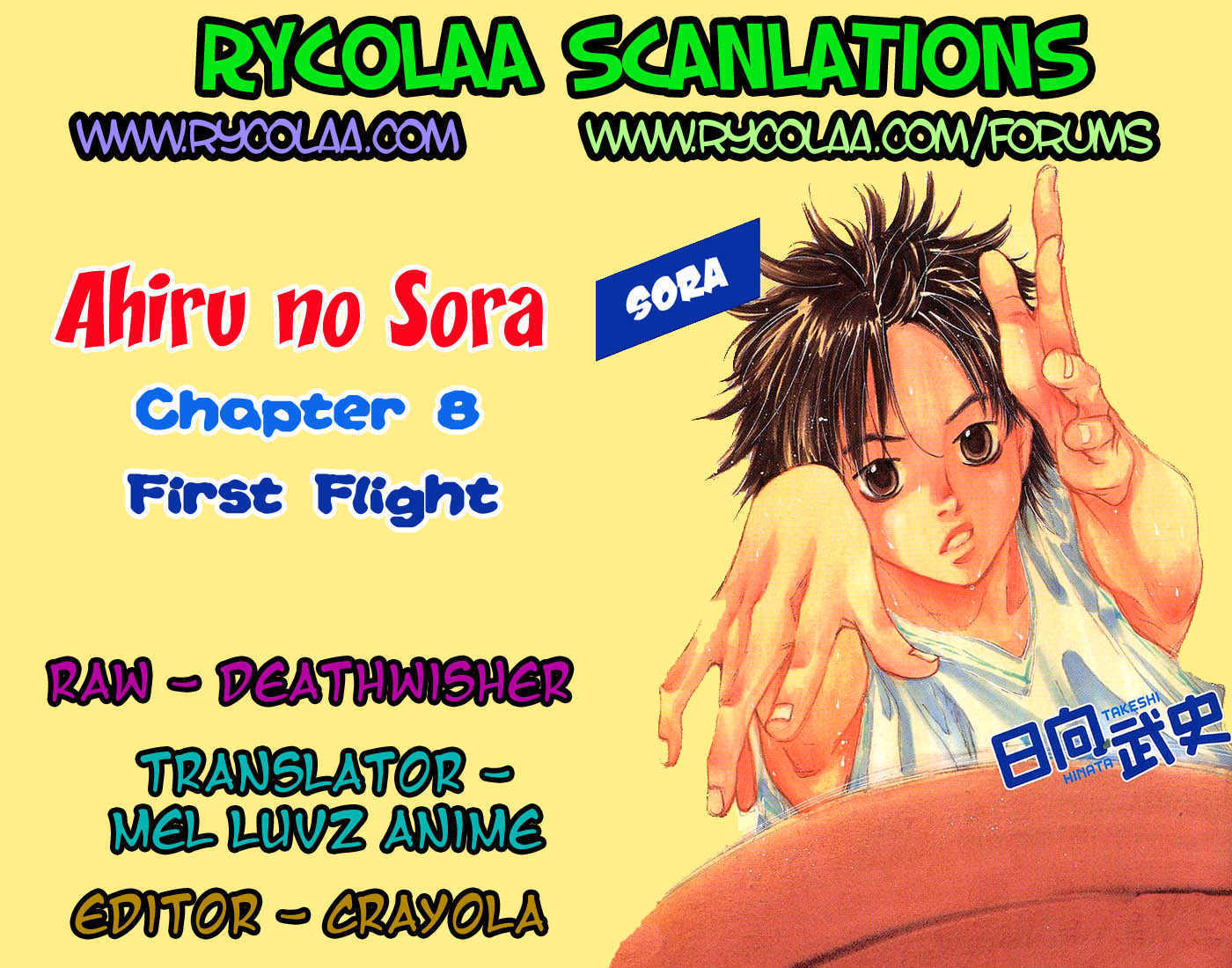 Ahiru no Sora 8 Page 1