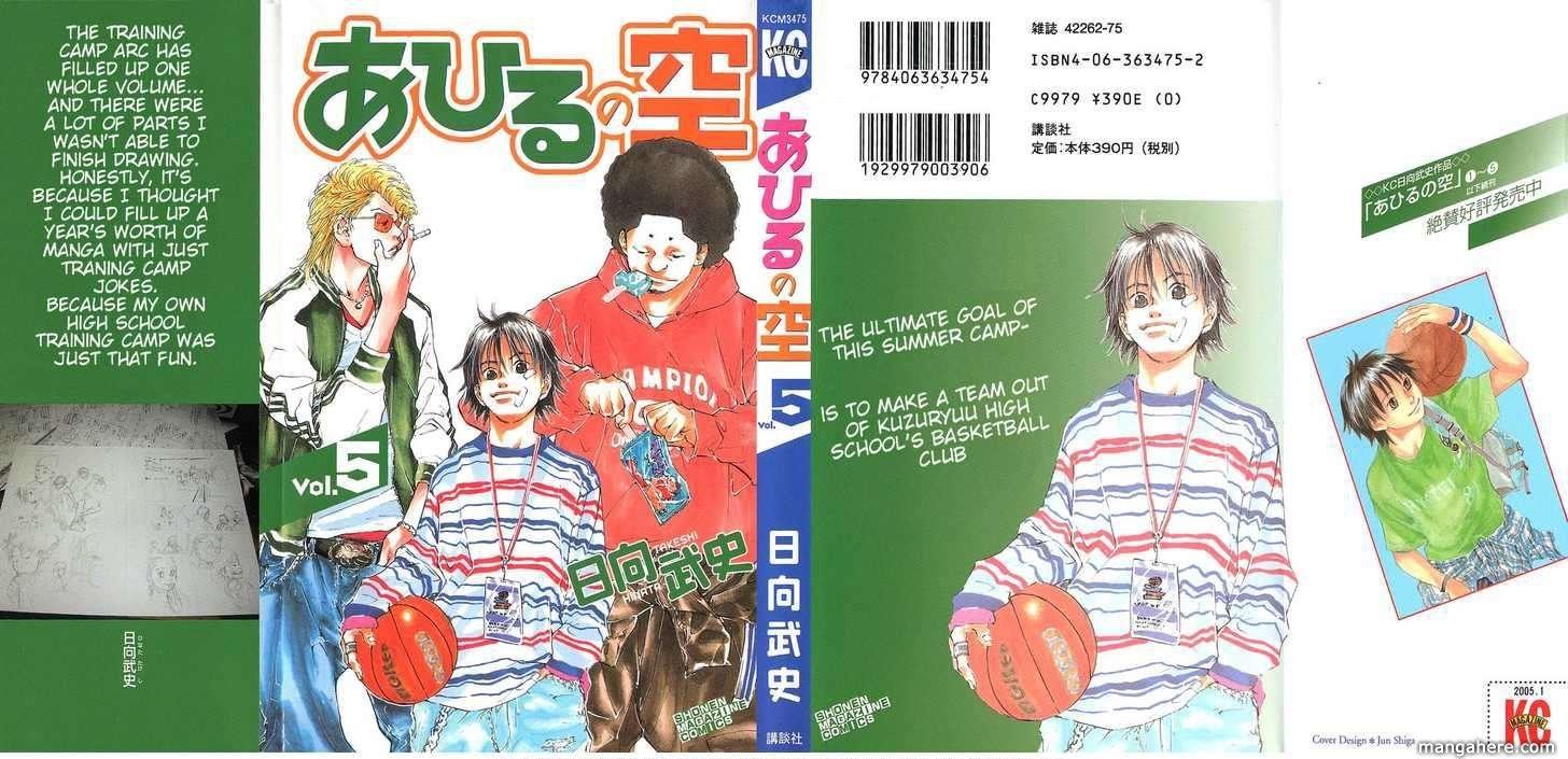 Ahiru no Sora 29 Page 1