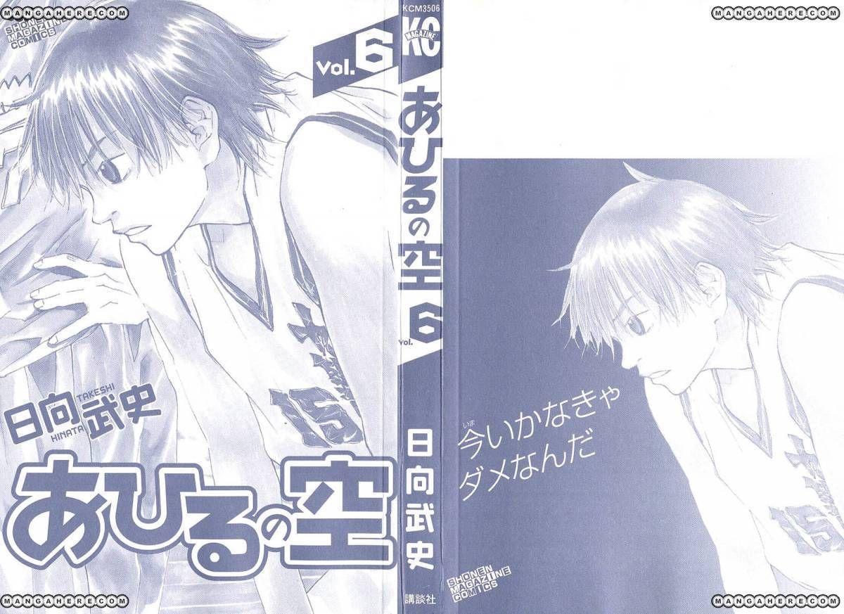 Ahiru no Sora 38 Page 2