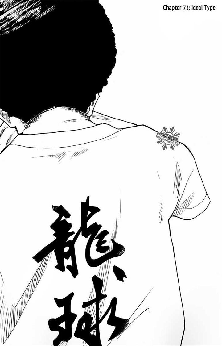 Ahiru no Sora 73 Page 2